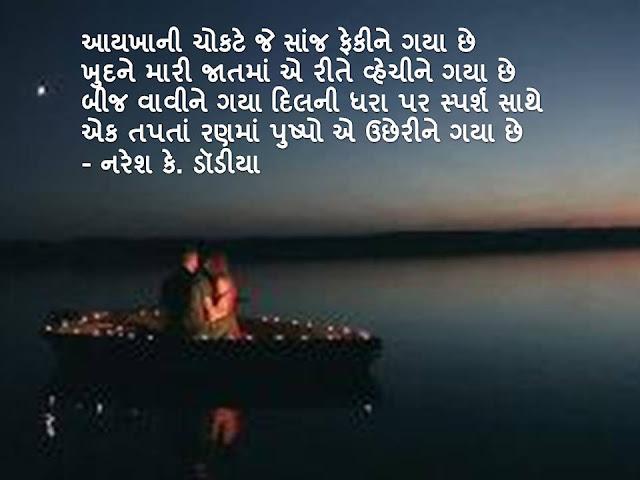 आयखानी चोकटे जे सांज फेकीने गया छे Gujarati Muktak By Naresh K. Dodia