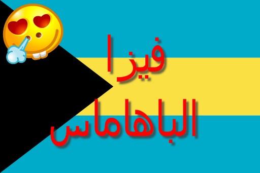 فيزا جزر الباهامس للمواطنين العرب