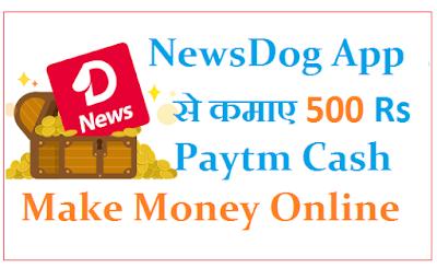 NewsDog Par News Read Karke Daily 500 Rs Earn Kare - Make Money Online