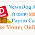 NewsDog में खबरे पढ़कर रोज 500 रूपए कैसे कमाए - Make Money Online