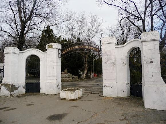 Білгород-Дністровський. Вхід до Михайлівського скверу