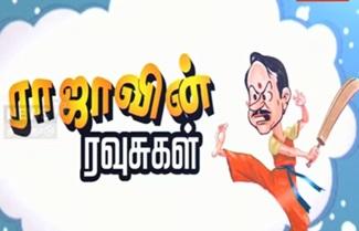 BJP H Raja in Rowsukal
