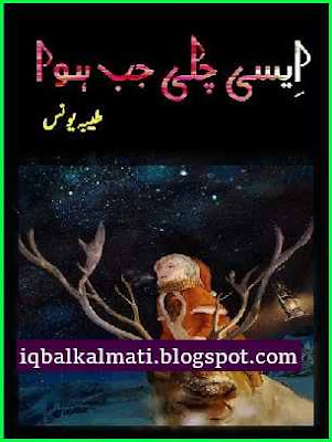 Aisi Chali Jab Hawa By Tayyaba Younus