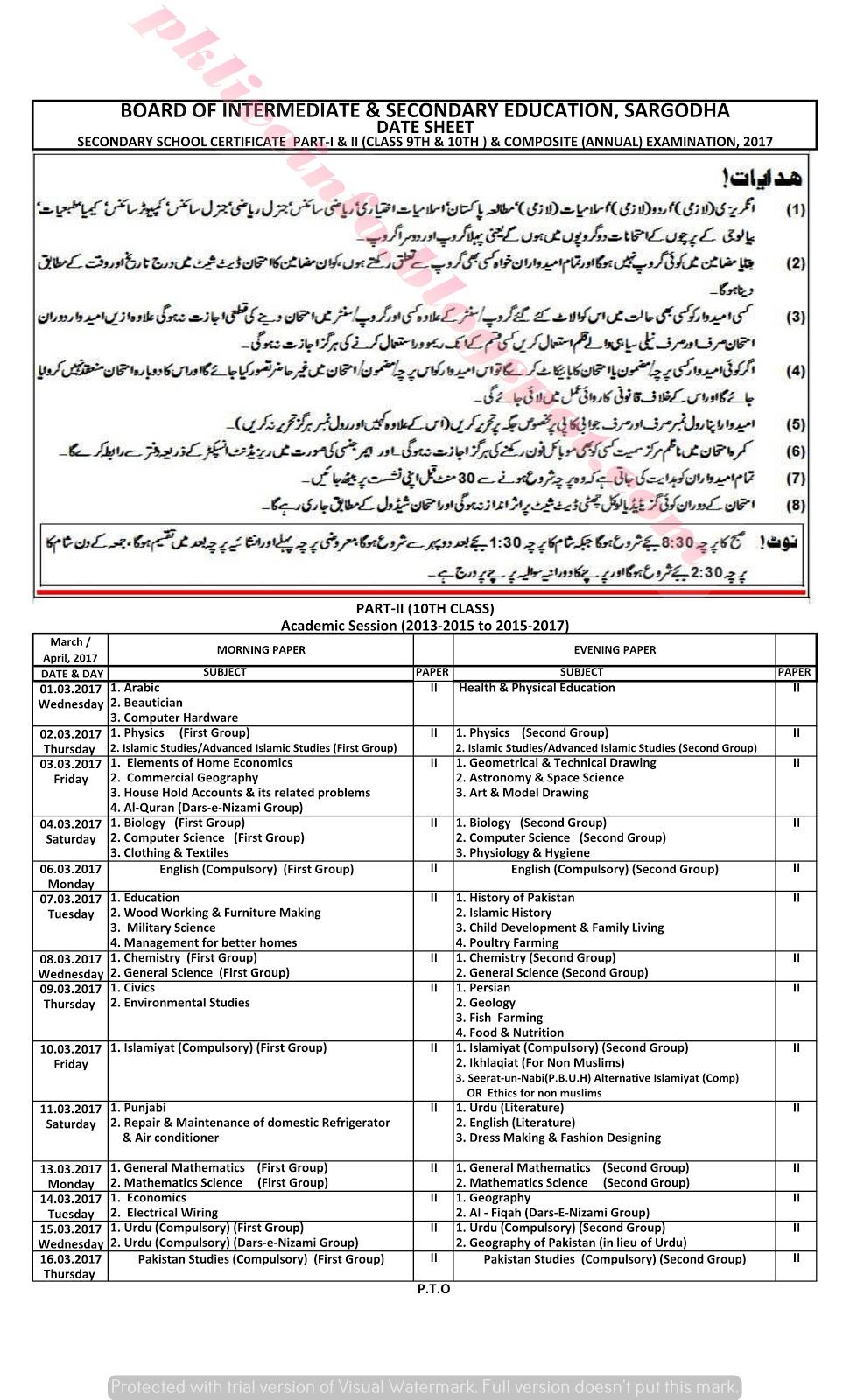 BISE Sargodha Board Date Sheet 9th Class & 10th Class 2017