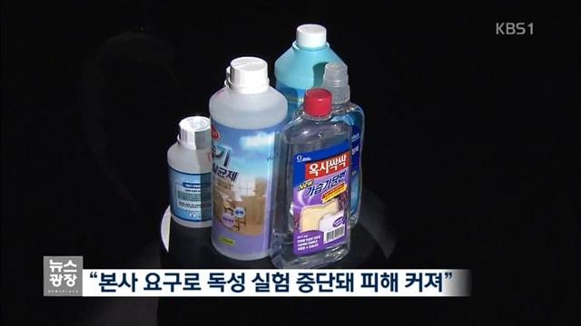 가습기 살균제 제품