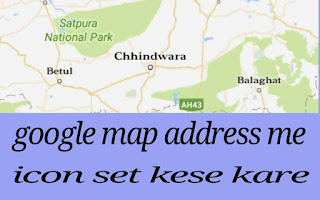 Google map address me icon add kese kare 1