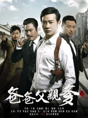 Xem Phim Ba Ba Phụ Thân Cha 2015