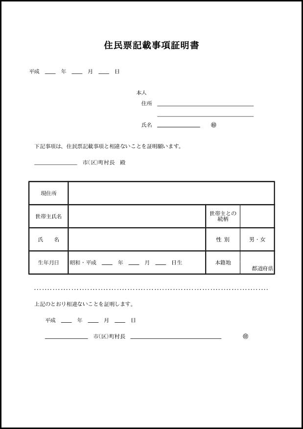 住民票記載事項証明書 001
