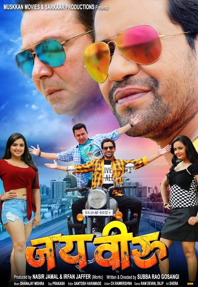 Download Jai Veeru 2019 Bhojpuri 720p HDRip 1GB