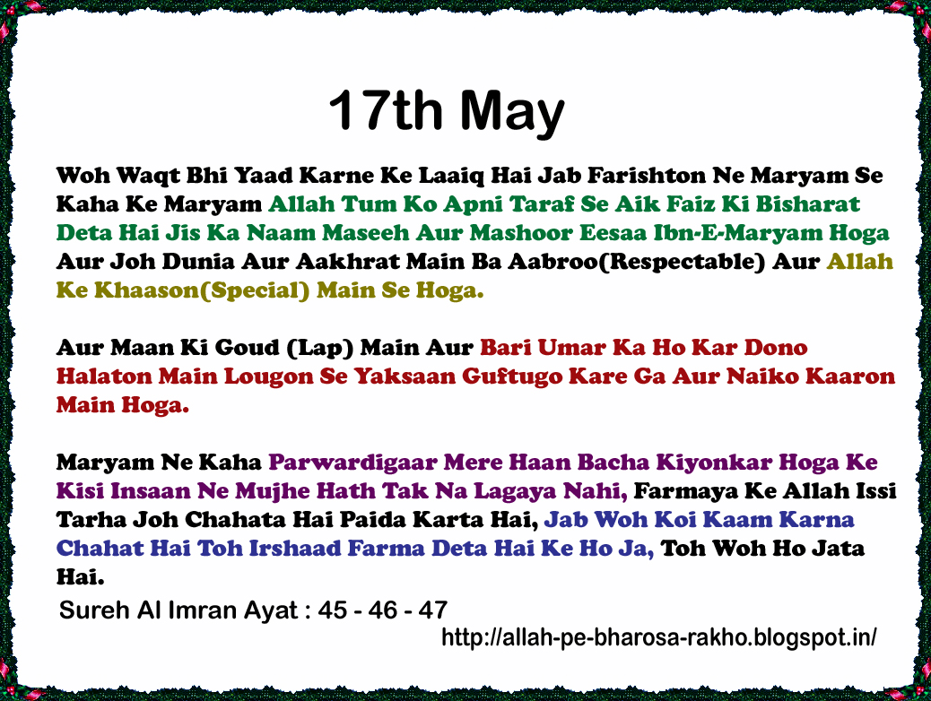Allah Pe Bharosa Rakho: April 2017