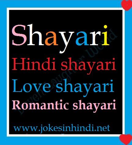 Shayari |  Hindi shayari - Love shayari - Romantic shayari