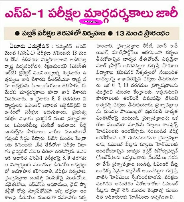 AP SA 1 Guidelines,Reforms of Objective Exams 2017-18 as per RC 3