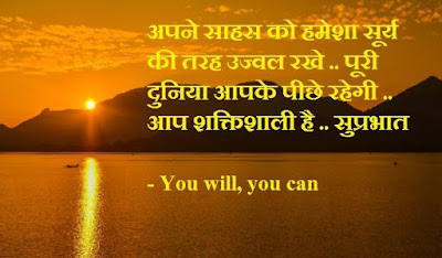 good morning quotes in hindi with photo - sunrise quotes