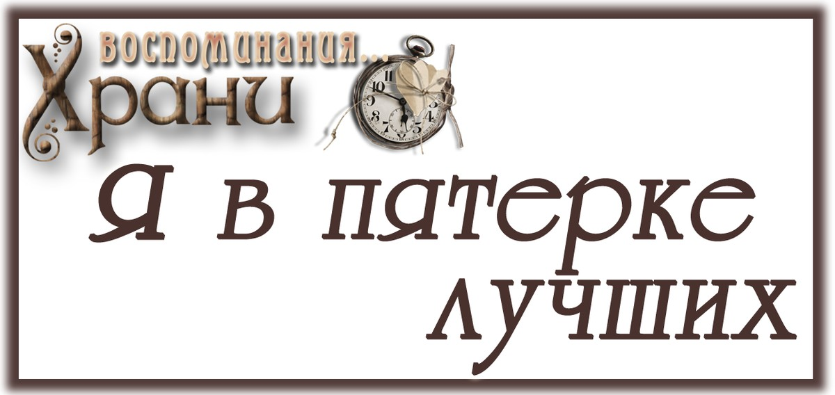 http://keepmemories2010.blogspot.ru/2014/11/7.html#comment-form