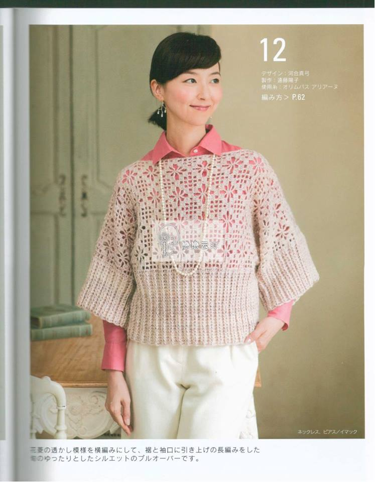 PATRONES GRATIS DE CROCHET: Patrón gratis a crochet para tejer un ...