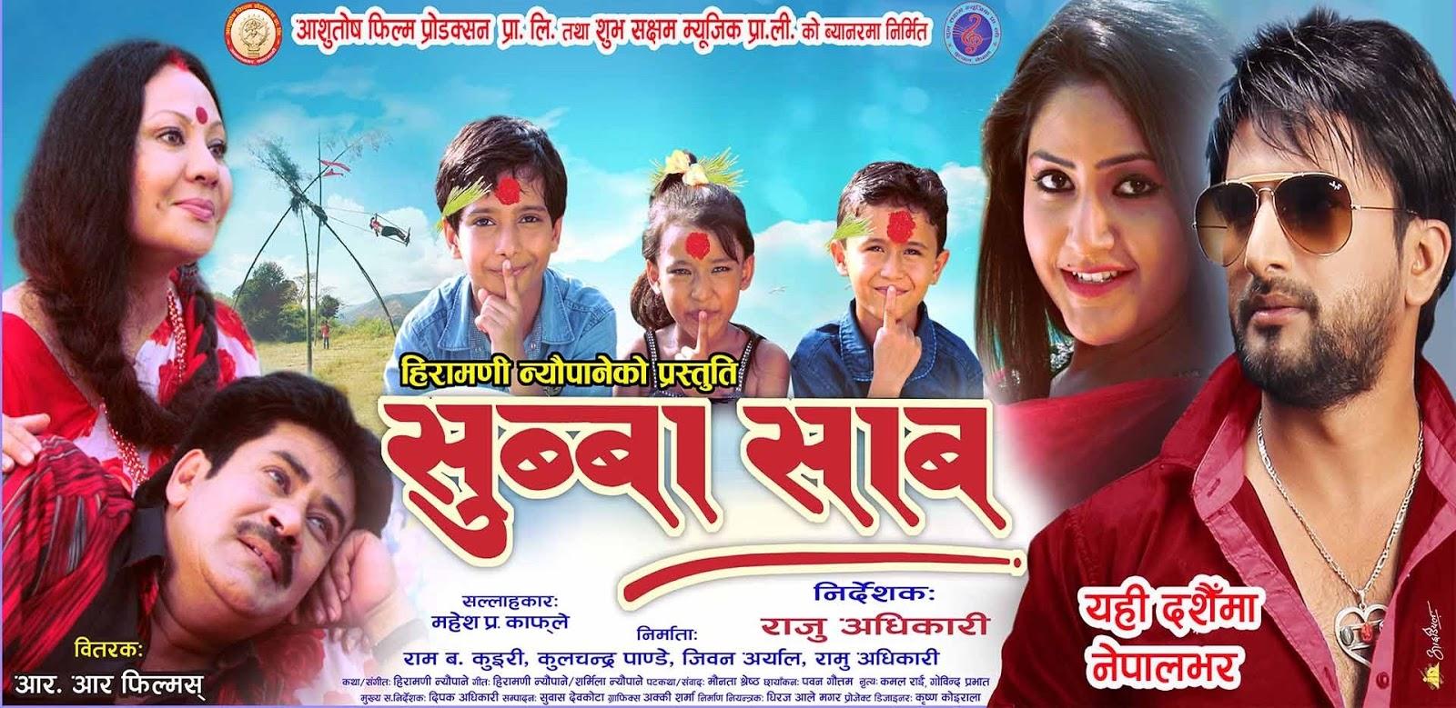 nepali film subba sab poster