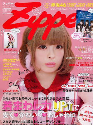 Zipper (ジッパー) 2017年冬号 raw zip dl
