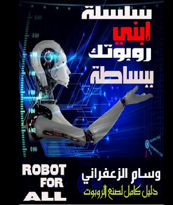 كتاب روبوتك ببساطه