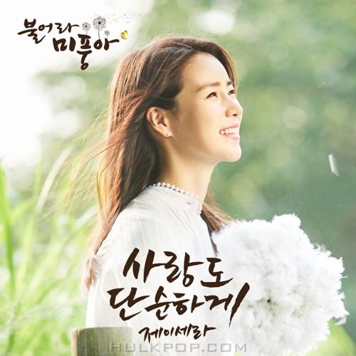 J-Cera – Blow Breeze OST Part.16