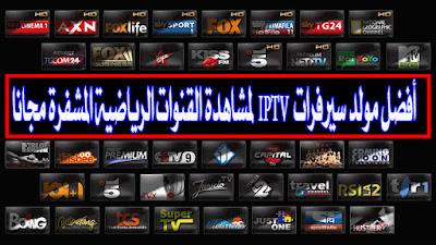 أفضل-مولد-سيرفرات-IPTV-لمشاهدة-القنوات-الرياضية-المشفرة-مجانا