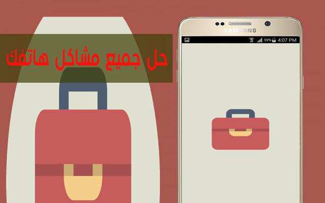 تطبيق المساعدة على حل المشاكل في هواتف الأندرويد