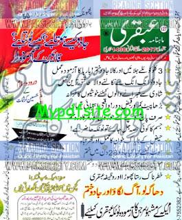 Ubqari Digest January 2017