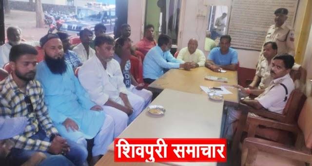 शांति और भाईचारे से मनाए त्यौहार: थाना प्रभारी गुप्ता | SHIVPURI NEWS