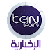 تردد قناة بين سبورت الاخبارية 2017 علي النايل سات