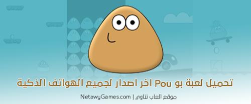 تحميل لعبة Pou بو 2017 اخر اصدار لجميع الهواتف الذكية