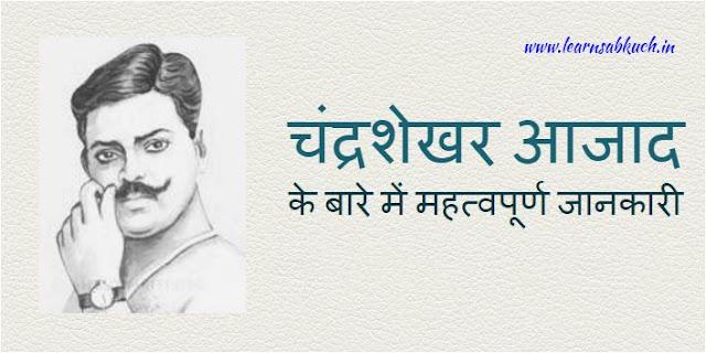 Important information about Chandra Shekhar Azad