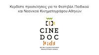 Φεστιβάλ Παιδικού και Νεανικού Κινηματογράφου Αθηνών, CineDoc Kids