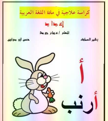 أول خطة علاجية لضعاف اللغة العربية