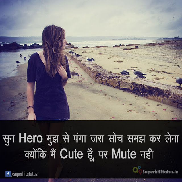 attitude status for girls in hindi on Cute hu Image Dp