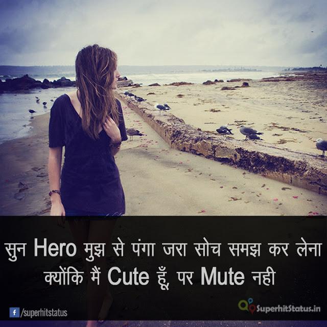 attitude status for girls in hindi on Cute hu Image Dp