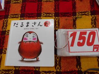 リサイクル本だるまさんが150円