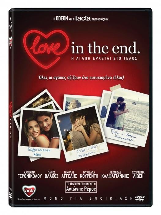 Love In The End - Η Αγάπη Έρχεται στο Τέλος  (2013) ταινιες online seires oipeirates greek subs