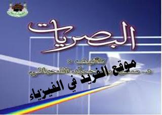 1ـ كتاب البصريات   د.سعود اللحياني ، كتب فيزياء pdf