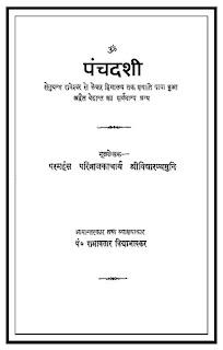 Panchadasi-by-Vidyaranya-Swami