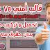 تحميل و تركيب قالب آمني v8 مجانا بدون حقوق 2018
