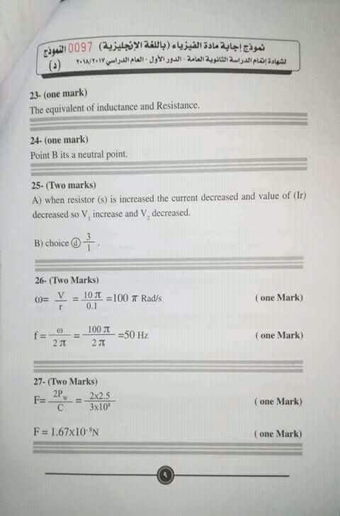 نموذج اجابة امتحان الفيزياء باللغة الانجليزية للصف الثالث الثانوي لغات 2018 بتوزيع الدرجات 0%2B%252819%2529