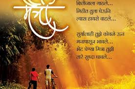 Friendship day msg in Gujarati