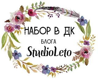 https://studioleto.blogspot.ru/2017/04/studioleto.html