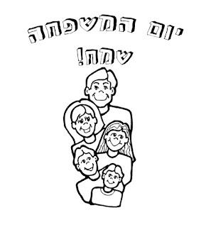 דפי צביעה ליום המשפחה
