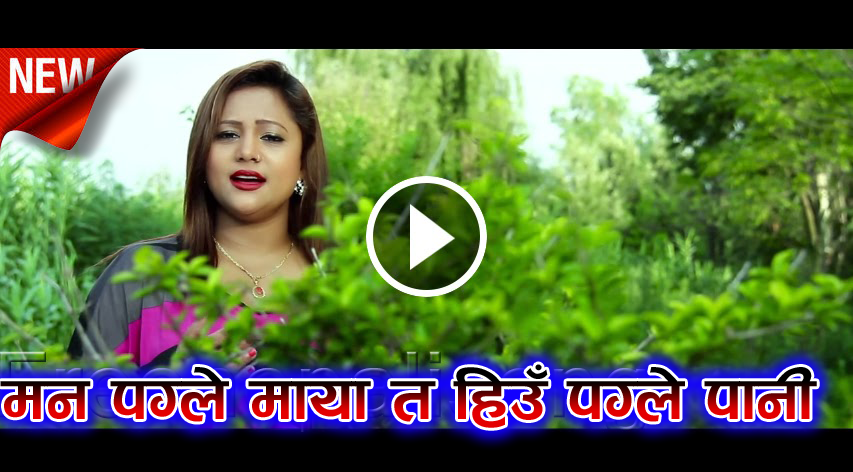 flirting meaning in nepali video song download mp3