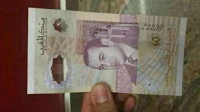 اجي تفهم حقيقة الورقة النقدية من فئة 60 درهم
