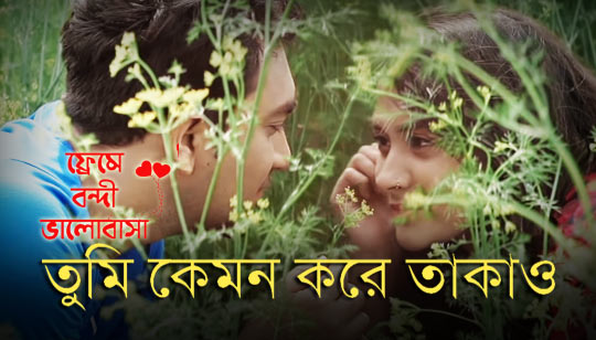 Tumi Kemon Kore Takao Lyrics by Abir Biswas cast Mehazabien And Jovan
