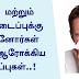சளி மற்றும் மூக்கடைப்புக்கு முன்னோர்கள் தந்த ஆரோக்கிய குறிப்புகள் | Health Tips