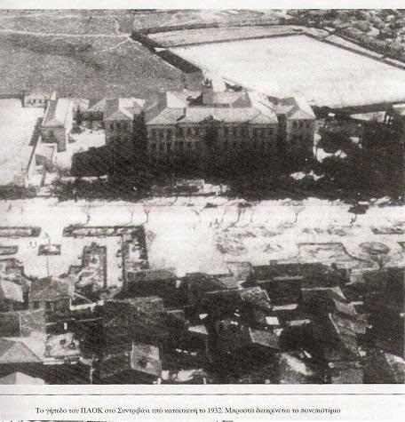 ΚΑΘΗΜΕΡΙΝΟ ΡΟΥΚΟΥΜΟΥΚΟΥ  1.Συντριβάνι. Το πρώτο γήπεδο του ΠΑΟΚ ... 64a2c139156