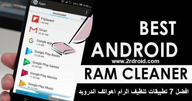 افضل 7 تطبيقات تنظيف الرام و تسريع الهاتف لهواتف اندرويد