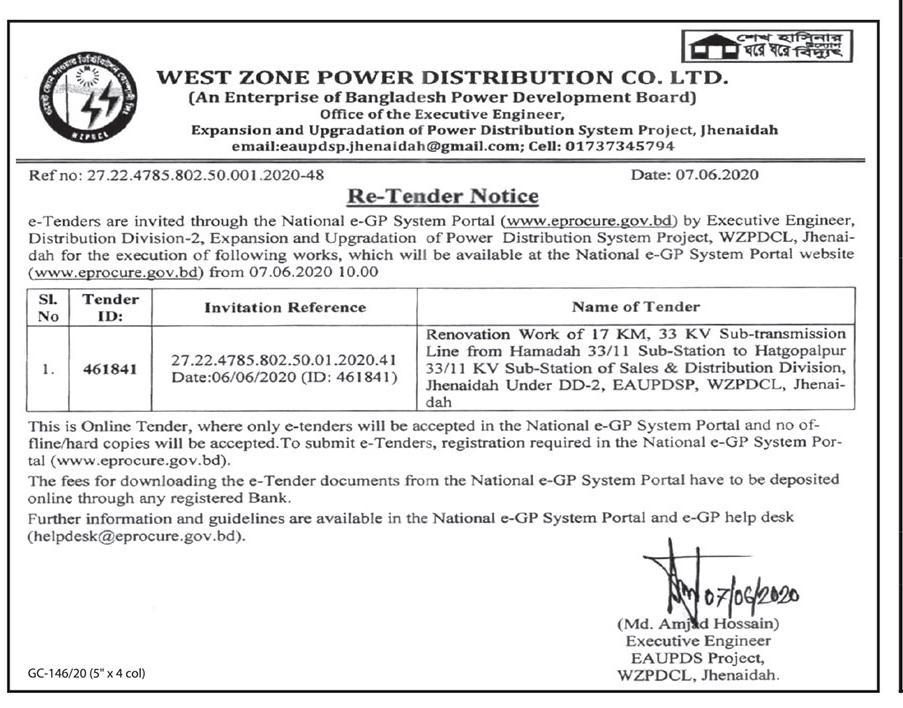 ই টেন্ডার নোটিশ ১০-০৬-২০২০ - E-Tender Notice 10-06-2020